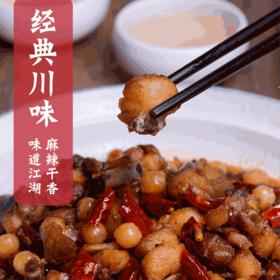 【李佳琪首推 第二份半价】网红辣子鸡地道川味美食 麻辣干香 优质鸡腿肉 包邮