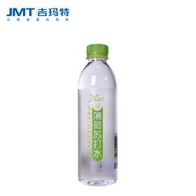 吉玛特丨淡定人生薄荷苏打水400ml/瓶【同城配送】