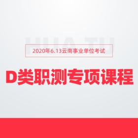 【云南】6.13专项教师招聘考试-D类职测专项课程