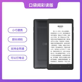 【腾讯阅文出品】口袋阅彩读版(组队阅读返50元现金) 墨水屏电子书 QQ阅读电纸书阅读器 能打电话的阅读器 5.2英寸