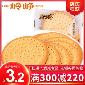 【满减参考价3.2元】香港--牛乳大饼120g(独立包装)