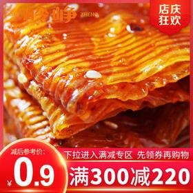 【满减参考价0.9元】美味小豆卷辣片