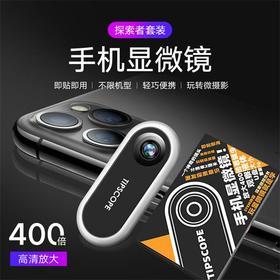 【黑科技 400倍放大】科研级手机显微镜套装