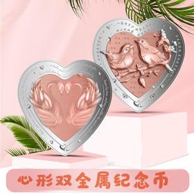 【心形币】2019年爱情系列-心形双金属纪念银币
