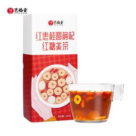 艺福堂 红枣桂圆枸杞红糖姜茶 泡水喝的大姨妈红糖姜茶 180g/盒