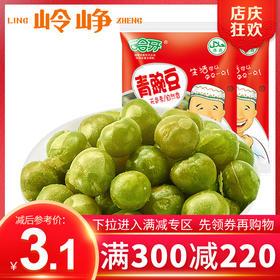 【满减参考价3.1元】香酥青豌豆150g(口味随机)