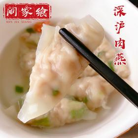 【闽家飨】深沪肉燕 500g