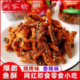 网红零食 爆脆鱼酥150g 即食 烧烤 香辣味