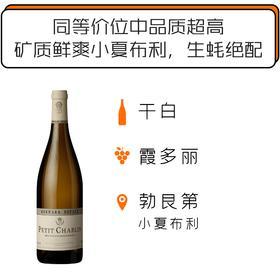 2018年伯纳德杜飞酒庄小夏布利白葡萄酒 Domaine Bernard Defaix Petit Chablis 2018