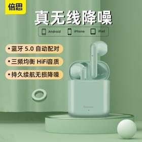 倍思 真无线蓝牙耳机 双耳入耳式迷你运动跑步防水降噪 适用于苹果华为oppo荣耀vivo安卓手机