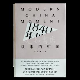 《1840年以来的中国》王人博