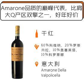 2012年戴福诺阿玛罗尼干红葡萄酒 Dal Forno Amarone Della Valpolicella 2012