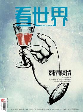 《看世界》2020年第11期 烈酒倾情