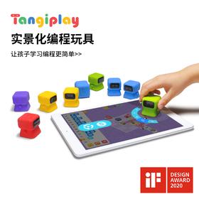 【六一儿童节礼物】[适合3-18岁]Tangiplay小火车stem编程玩具套装,从简单移动到逻辑函数到自动化操作,超多玩法,还能亲子互动!