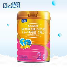 Newbaze/纽贝滋培臻奶粉较大婴儿配方奶粉2段牛奶粉900g听装