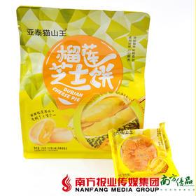 【珠三角包邮】亚泰猫山王 榴莲芝士饼 200g/ 包  3包/份 (5月28日到货)