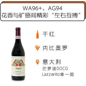"""2015年维耶谛酒庄拉然里托巴罗洛红葡萄酒  Vietti """"Lazzarito"""" Barolo DOCG 2015"""