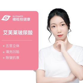 艾芙莱玻尿酸【北京善方】塑形填充 下巴 隆鼻 苹果肌