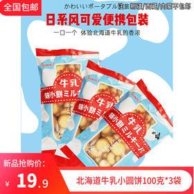 北海道牛乳小圆饼100克/袋(3袋)