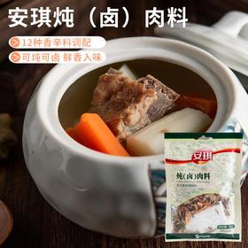 安琪炖(卤)肉料 家用卤水调料包做卤菜卤肉饭配方香辛调味料35g