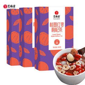 艺福堂  桂圆红枣枸杞茶 独立小包 元气三宝茶 300g*3盒