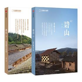 碧山12/13:建筑师在乡村(全2册)左靖主编