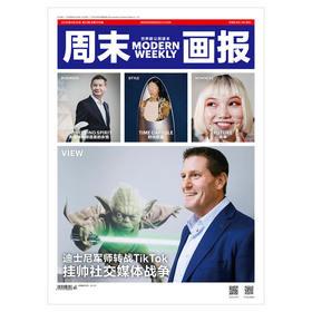 周末画报 商业财经时尚生活周刊2020年5月1119期
