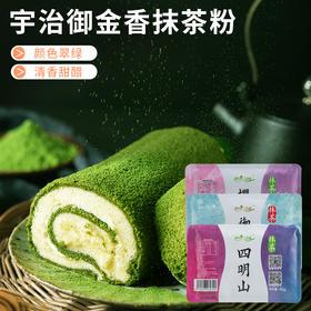 宇治御金香抹茶粉奶茶冲饮烘焙蛋糕雪花酥材料 食用冲泡绿茶粉40g