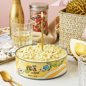 【榴莲芝士蛋糕6寸】榴莲蛋糕 网红甜品盒子 生日蛋糕 新鲜食材 当天现做 顺丰冷链发货
