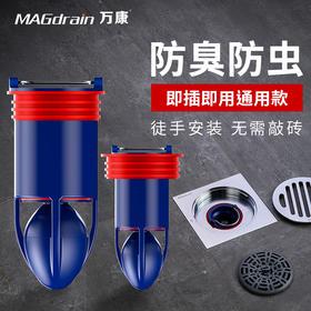 顺丰包邮【磁悬浮地漏2.0升级版】万康MAGdrain磁悬浮地漏芯之深水炸弹 即插即用 快速防臭  优选