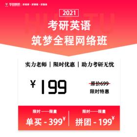 【筑梦全程班】2021考研英语筑梦全程网络班