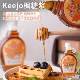 Keejo柯卓牌枫糖浆加拿大进口maple syrup烘焙糖浆小包装189ml