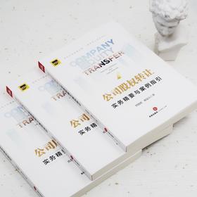 郑德刚&柳冠名联袂撰写•「 公司股权转让 实务精要与案例指引」丨龙翼飞教授倾情作序推荐