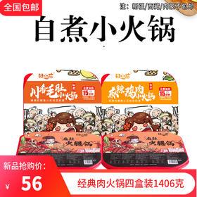 经典肉火锅四盒装1406克