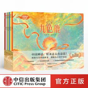 【3-6岁】中国神话有意思 套装全7册 牟艾莉 著 古老神话全新演绎 给孩子想象力审美力 亲子绘本 中国神话故事 中信童书