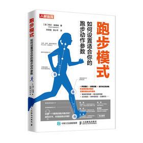 跑步模式如何设置适合你的跑步动作参数