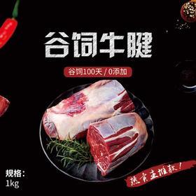 谷饲牛腱优质牛肉有机原切零添加安全健康