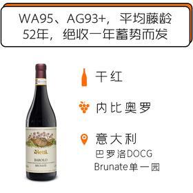 """2015年维耶谛酒庄布鲁纳特巴罗洛红葡萄酒  Vietti """"Brunate"""" Barolo DOCG 2015"""