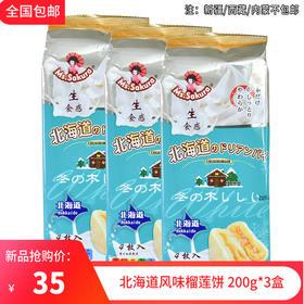 北海道冰淇淋风味流心榴莲饼 200g/盒4枚(3盒)