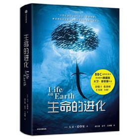 生命的进化 大卫·爱登堡 中国国家地理自然科普图书书籍 BBC生命三部曲 一部惊心动魄的地球生命演化史