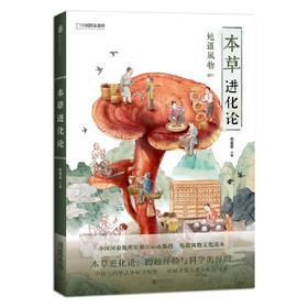 本草进化论 范亚昆主编 地道风物系列011
