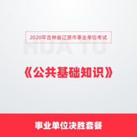 2020年吉林省辽源市事业单位考试《公共基础知识》 事业决胜套餐