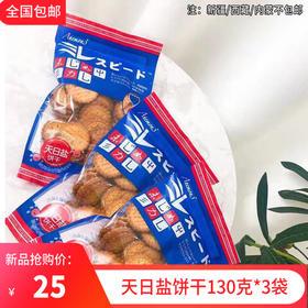 天日盐饼干130克/袋(3袋)