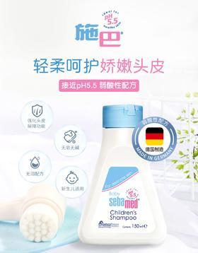 施巴儿童洗发液 宝宝专用 婴幼儿无硅油柔顺 德国进口150ml/250ml/500ml