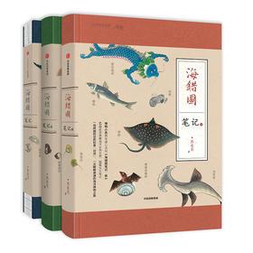 海错图笔记套装3册