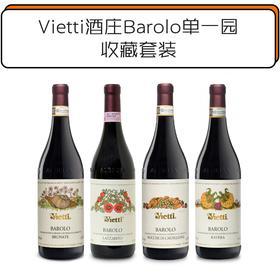 【4支旗舰单一园收藏套装】Vietti酒庄Barolo单一园套装 Vietti Barolo DOCG
