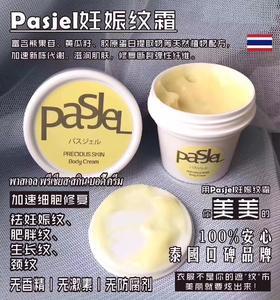 泰国Pasjel去妊娠纹修复妊辰霜护肤紧致淡化肥胖生长纹 50g
