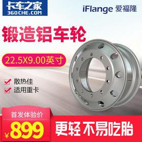 爱福隆 铝圈 锻造22.5x9.0【包邮】