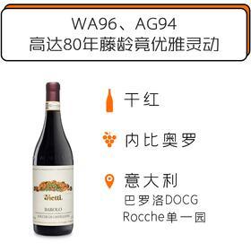 """2015年维耶谛酒庄洛奇巴罗洛红葡萄酒 Vietti """"Rocche"""" Barolo DOCG 2015"""