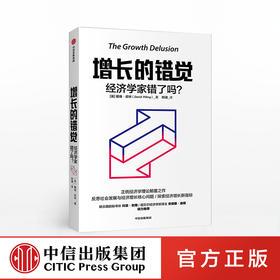 增长的错觉:经济学家错了吗? 戴维皮林 著  世界经济 经济学理论 中信出版社图书 正版